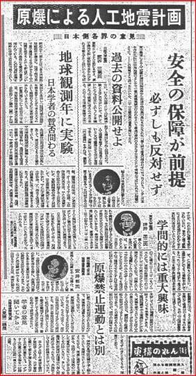 朝日新聞:1955年9月21日「原爆による人工地震計画」