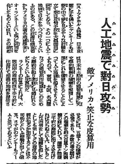 読売新聞:1945年1月9日「人工地震で対日攻勢」