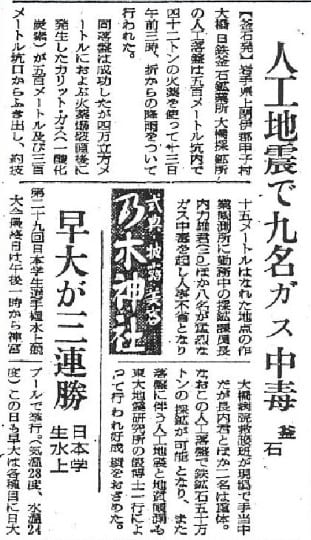 読売新聞:1953年9月13日「人工地震で9名がガス中毒・釜石」