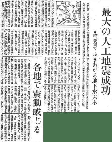 読売新聞:1956年12月5日「最大の人工地震に成功・今暁、茨城で ふきあがる地下水六本」
