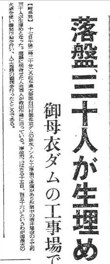 読売新聞:1958年6月17日「落盤、三十人が生埋め」(人工地震実験の二日後)