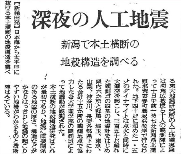 読売新聞:1961年11月10日「深夜の人工地震・新潟で本土横断の地殻構造を調べる」