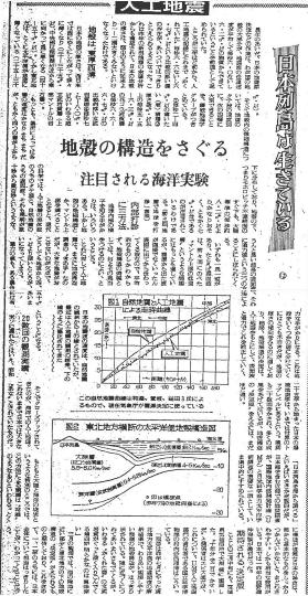 読売新聞:1965年3月31日「人工地震・地殻の構造をさぐる」