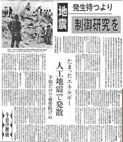読売新聞:1973年8月30日「地震 発生待つより・たまったエネルギー 人工地震で発散」