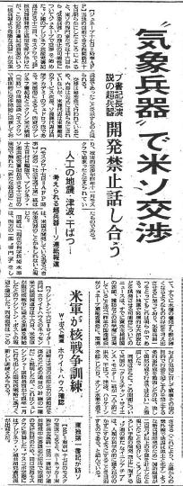 読売新聞:1975年6月18日「気象兵器で米ソ交渉・人工の地震・津波・干ばつ…」