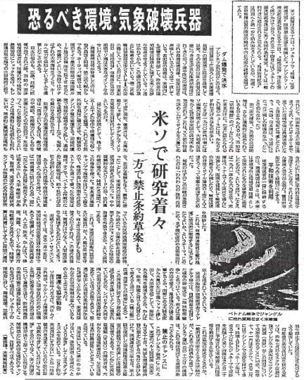 読売新聞:1975年6月20日「恐るべき環境・気象破壊兵器・米ソで研究着々」