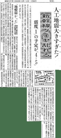 読売新聞:1984年3月12日「人工地震大き過ぎた・新幹線のダイヤ乱れる」
