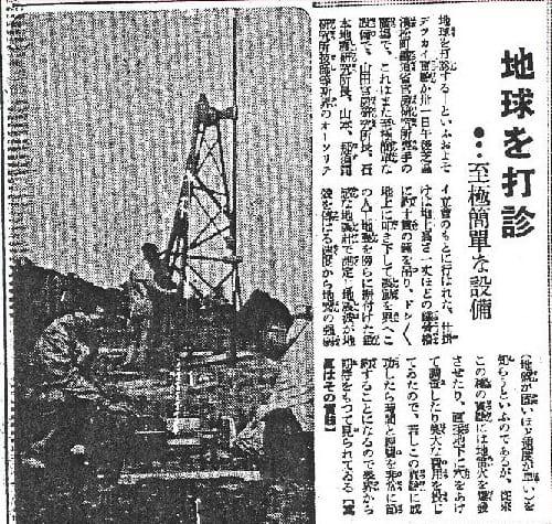 読売新聞:1935年6月1日「地球を打診・至極簡単な設備」