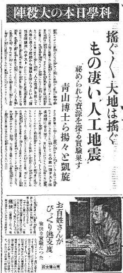 読売新聞:1936年6月23日「もの凄い人工地震・青山博士ら凱旋」