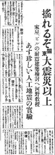 読売新聞:1938年2月18日「揺れるぞ関東大震災以上・明日、珍しい人工地震の実験」