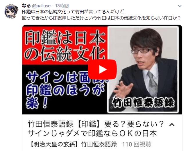 【明治天皇の玄孫】竹田恒泰語録