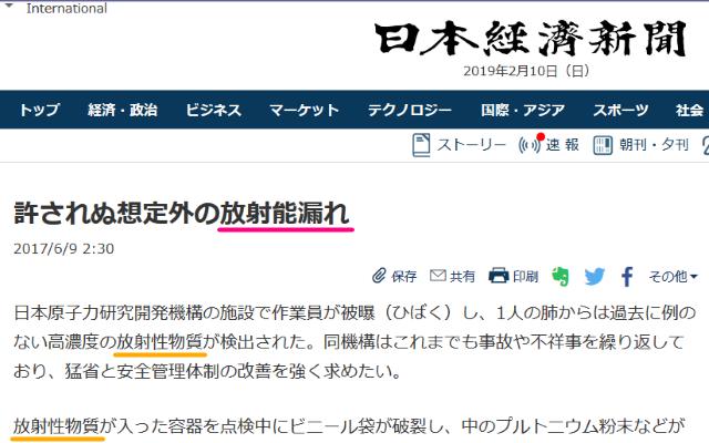 日本経済新聞:許されぬ想定外の放射能漏れ