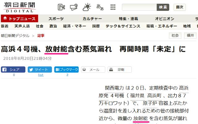 朝日新聞:高浜4号機、放射能含む蒸気漏れ 再開時期未定に