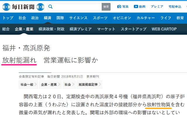 毎日新聞:福井・高浜原発 放射能漏れ 営業運転に影響か