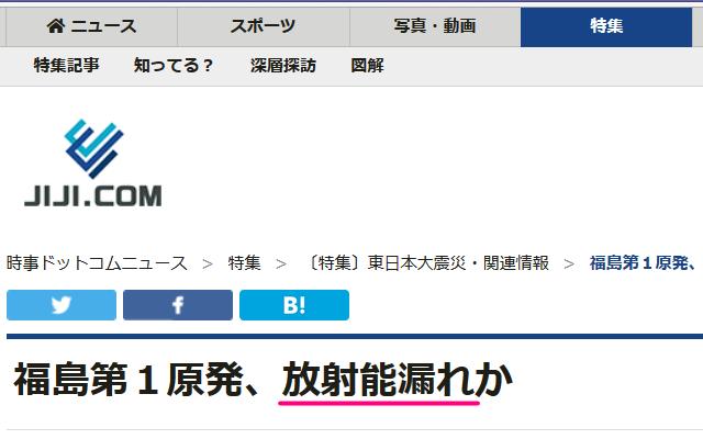 時事ドットコム:福島第一原発、放射能漏れか