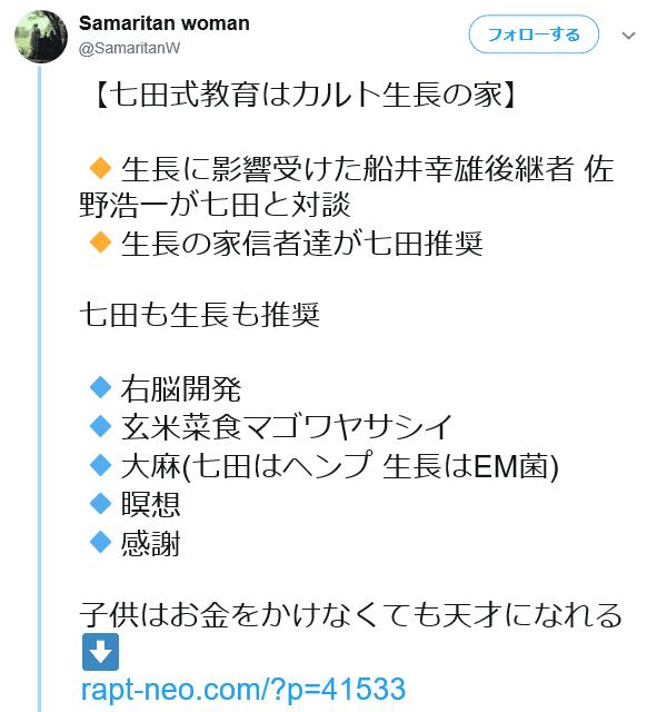 Samaritan womanさんのツイート:【七田式教育はカルト生長の家】