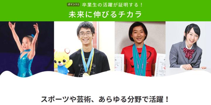 池江璃花子選手、本田真凜・望結 姉妹は七田式の広告塔