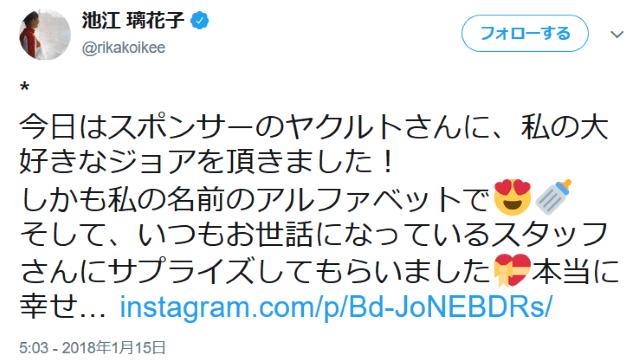 池江 璃花子さんのツイート: 今日はスポンサーのヤクルトさんに、私の大好きなジョアを頂きました!