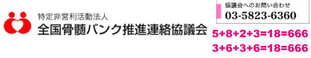 全国骨髄バンク推進連絡協議会