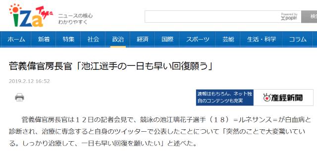 菅義偉官房長官「池江選手の一日も早い回復願う」