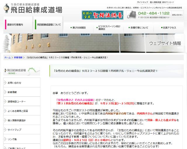 内村航平選手の母・周子さんが生長の家飛田給錬成道場で講演