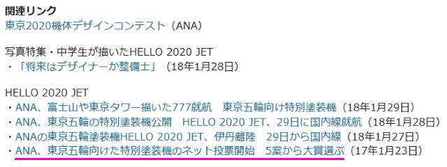 東京五輪の特別塗装機デザインコンテストの関連ニュース