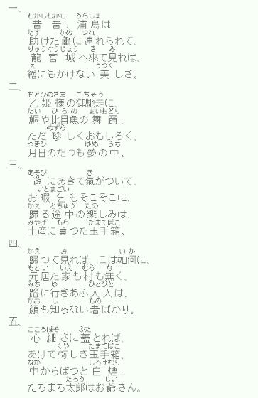 浦島太郎の歌詞