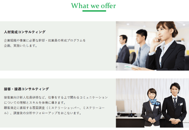 株式会社エムテージャパングループの業務内容