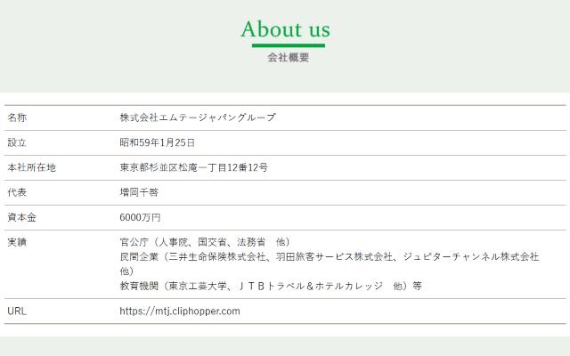 株式会社エムテージャパングループの会社概要