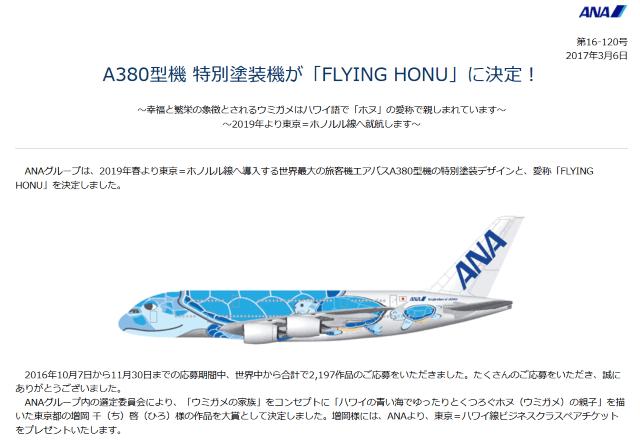A380型機 特別塗装機が「FLYING HONU」に決定!