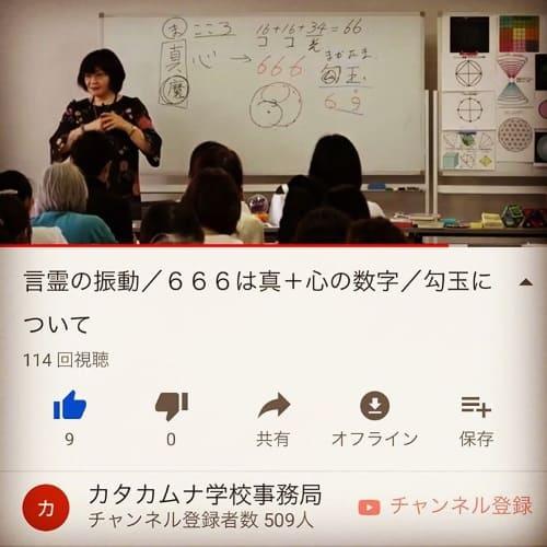 「魔心」「666」など悪魔崇拝について説明するカタカムナ研究家の吉野信子