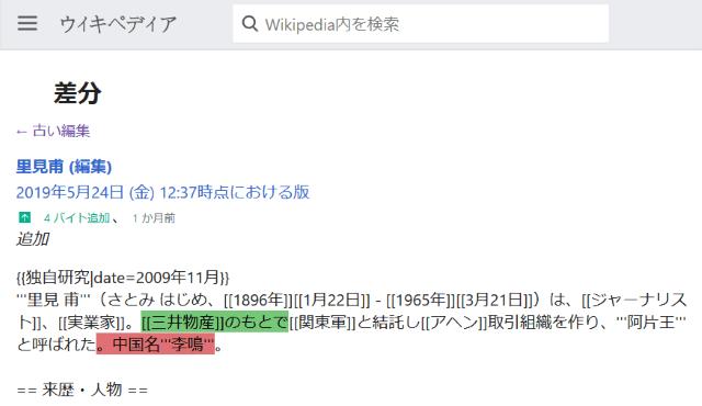 差分 - Wikipedia