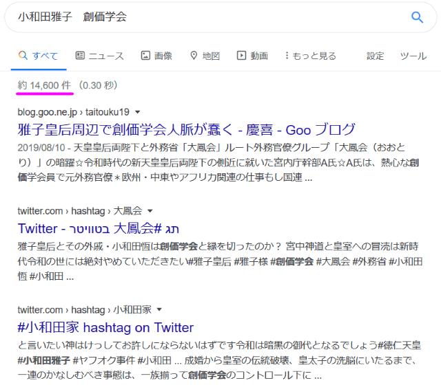 「小和田雅子 創価学会」の検索結果