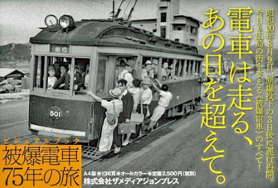 原爆投下の3日後から運航を再開した被爆電車