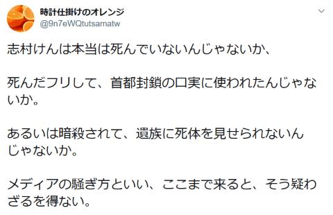 志村けんは本当は死んでいないんじゃないか、死んだフリして、首都封鎖の口実に使われたんじゃないか。