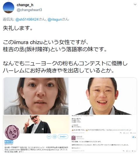 iimura chizuという女性は桂吉の丞(飯村隆祥)という落語家の妹です
