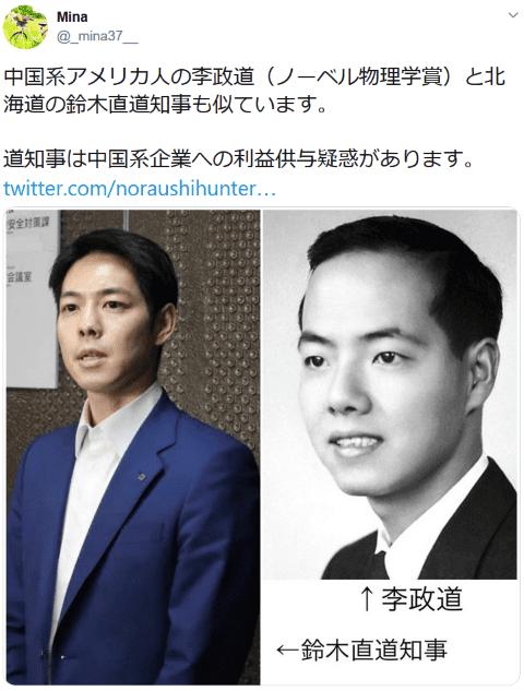中国系アメリカ人の李政道(ノーベル物理学賞)と北海道の鈴木直道知事も似ています。