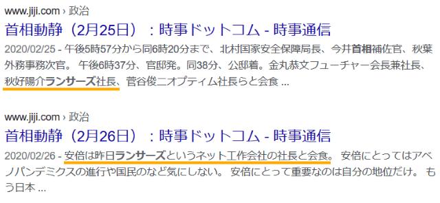 安倍晋三は2月25日・26日と二日続けてネット工作会社社長と会食