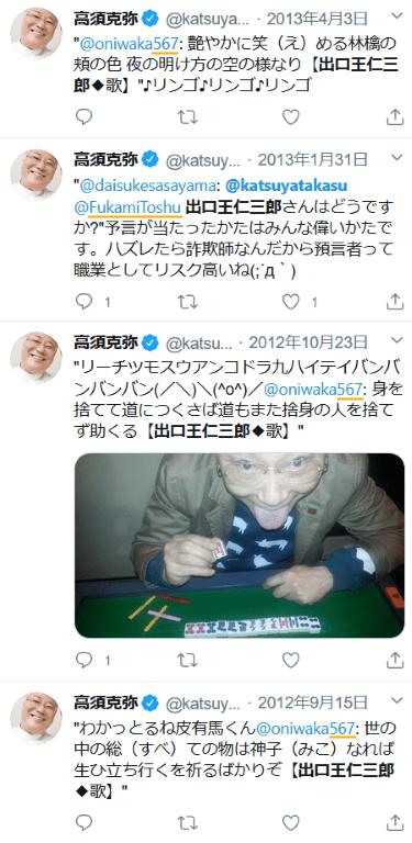 フリーメイソン・高須克弥も大本教信者