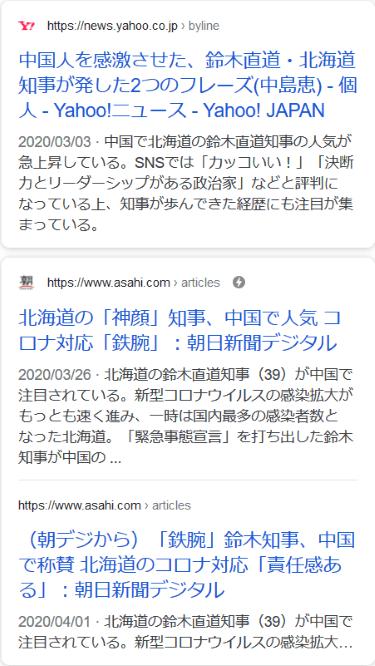 北海道の土地を格安で売り飛ばした売国奴・鈴木直道は中国で人気