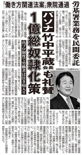 竹中平蔵 一億層奴隷化政策