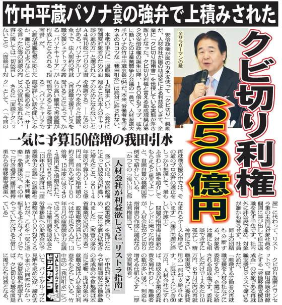 竹中平蔵 パソナ クビ切り利権 650億円
