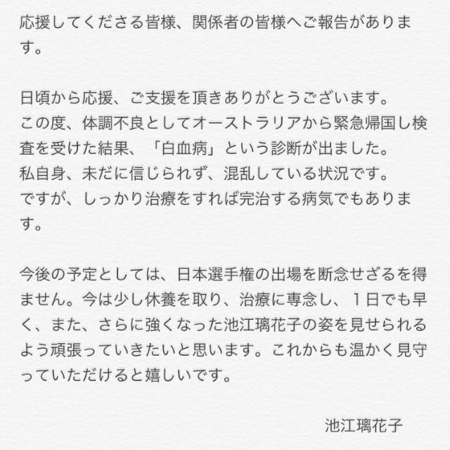 池江 璃花子さんのツイート:ご報告です。