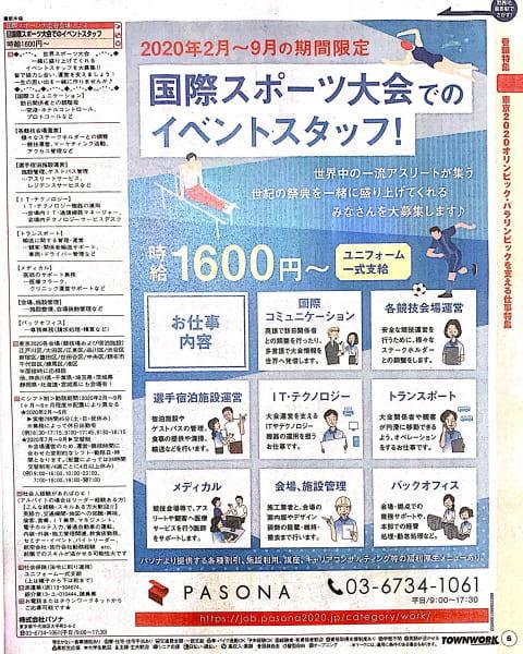 東京オリンピック イベントスタッフ 時給1600円 パソナ