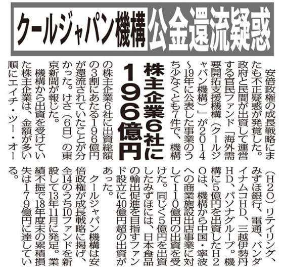 クールジャパン機構 公金還流疑惑