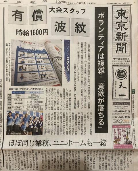 東京オリンピック ボランティア「意欲が落ちる」