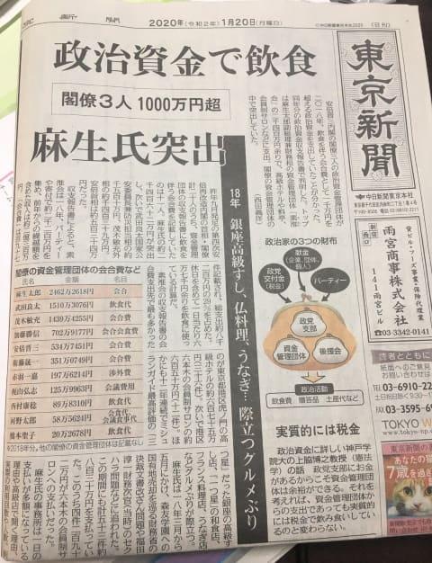 麻生太郎 政治資金で飲食 2400万円超
