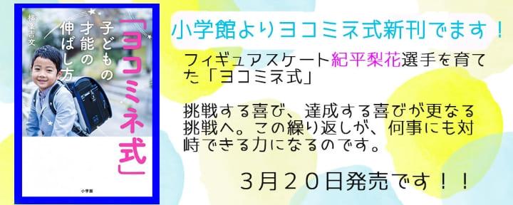 ヨコミネ式は控えめに紀平梨花選手の名前を使って新刊書籍の宣伝