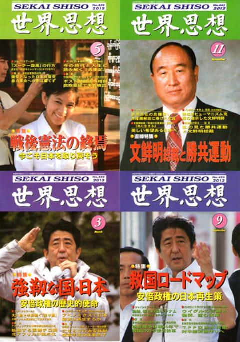 国際勝共連合の機関紙「世界思想」の表紙を飾る安倍晋三