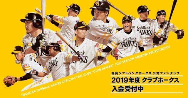 ソフトバンクホークスのチームカラーは李家の黄色